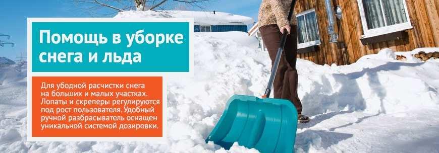 Прибирання взимку