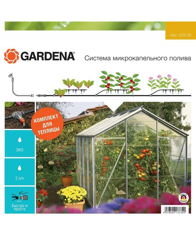 Комплект микрокапельного полива Gardena Micro-Drip-System для теплиц базовый (01373-20)